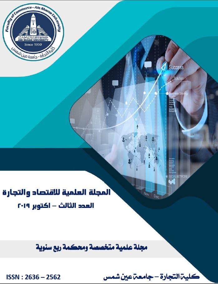 المجلة العلمیة للإقتصاد و التجارة